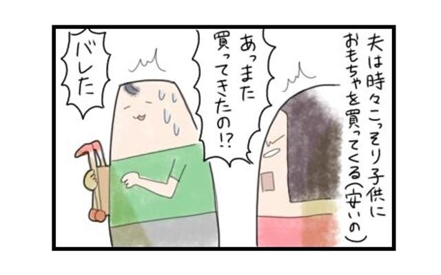 むしろグッジョブ!!夫への怒りが感謝に変わった瞬間|まりおの育児漫画