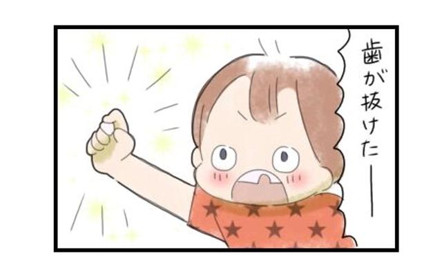 懐かし~(笑)歯が抜けた子供がやることは今も昔も変わらない|まりおの育児漫画
