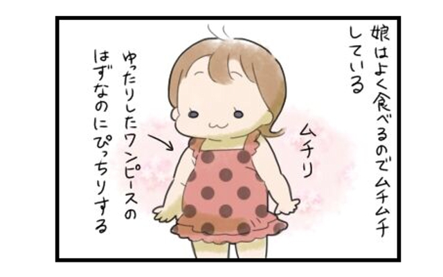 食欲旺盛でムチムチ~!・・・ではなかった!?2歳娘の体型の謎|まりおの育児漫画