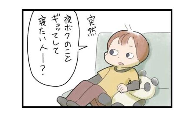 王様か!?息子をギューできる権利をかけて家族で争奪ジャンケンに まりおの育児漫画