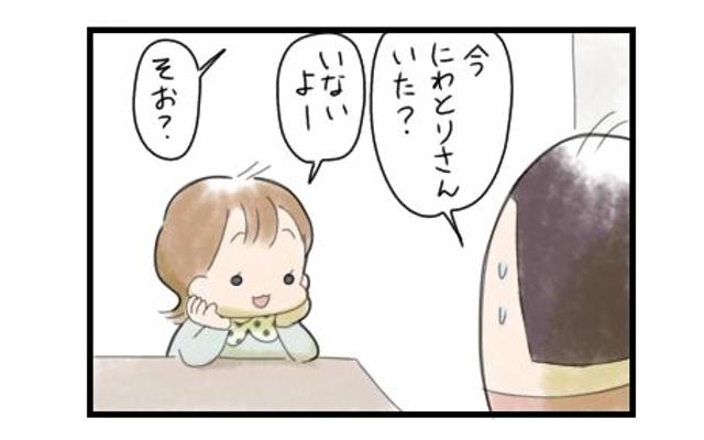 見てはいけないものを見てしまったか・・・?3歳娘の秘密の遊び|まりおの育児漫画