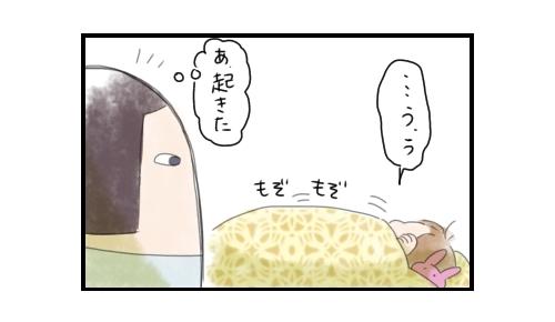 一丁上がりー!お昼寝後の2歳児でほっかほか祭り開催! まりおの育児漫画