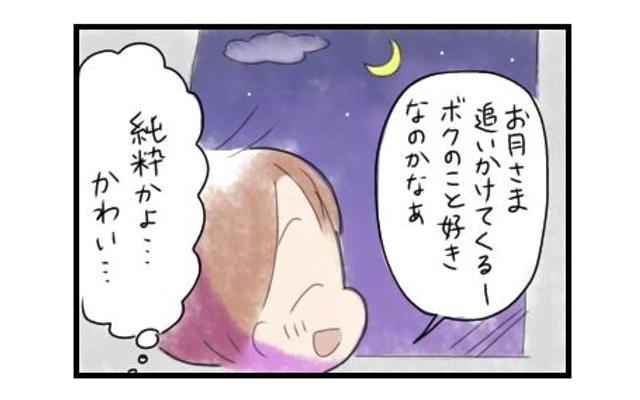 お月様が家の中までついてきちゃう!?子どもの純粋さってホント可愛い!!|まりおの育児漫画
