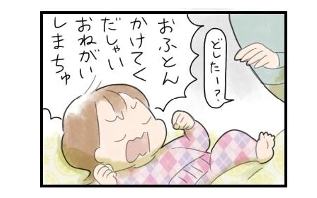 お布団いるの?いらないの??・・・え、寝言なの!?(汗)|まりおの育児漫画