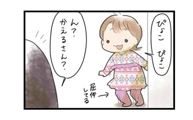 最初から最後まで体全部見えてる(笑)娘がやりたかった「ぴょこ」は角度が大事 まりおの育児漫画