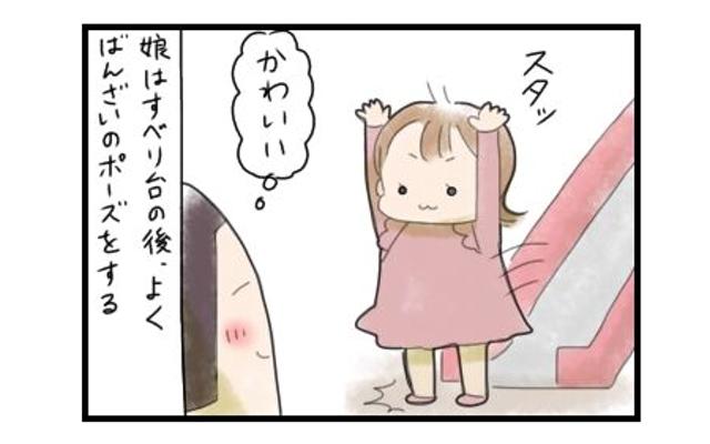 あ、コレ楽しい気持ちの表現じゃないわ・・・。3歳娘のばんざいポーズが意味するもの|まりおの育児漫画