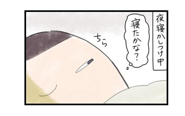 寝る気ゼロの娘の姿。地獄だ・・・と思ったら天国だった~!|まりおの育児漫画