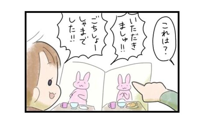 最後が惜しい!(笑)気持ちが先走った3歳娘のあいさつ|まりおの育児漫画