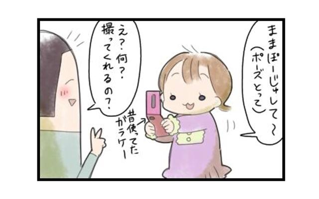 どういうこと??このポーズの意味は??3歳娘のスルースキルは最上級!? まりおの育児漫画