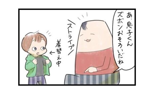 大好き!!お揃いの服で朝からテンション高めなパパと6歳息子の朝 まりおの育児漫画