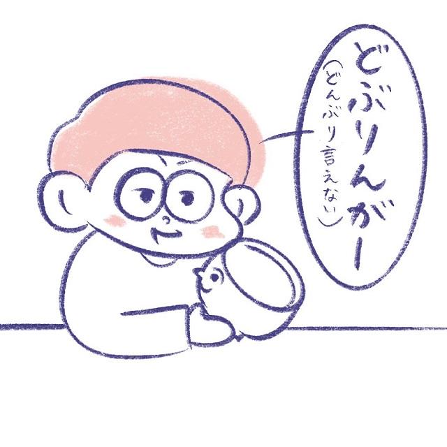 百円のどんぶりが生んだミラクル!5歳息子が連発する言い間違いが可愛すぎ! まるの育児絵日記
