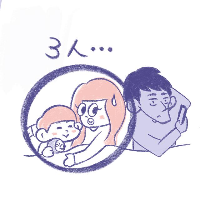 お父さんが枕を濡らしてますよ・・・。息子よ、3人家族の内訳おかしくない?(汗)|まるの育児絵日記