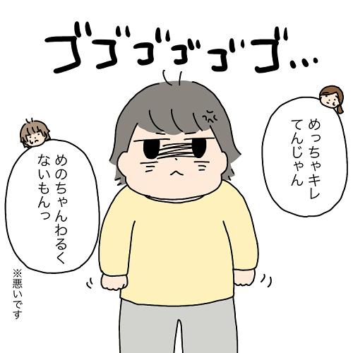 ひえぇー!!キレた1歳児最強説。|めめの育児絵日記