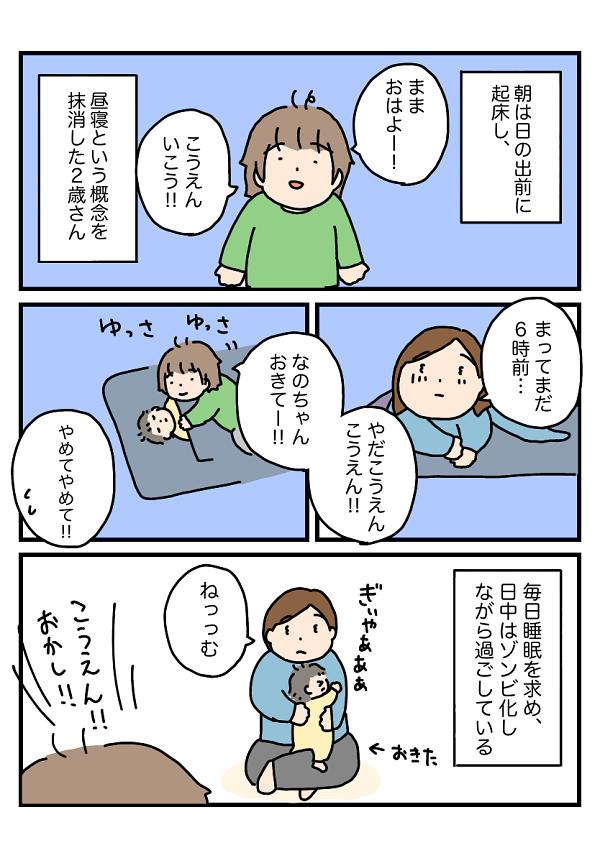 2歳児の睡眠事情|めめの育児絵日記