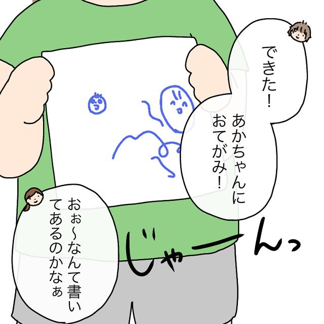 妹をやっつける?(汗)長女が赤ちゃんにお手紙。ほっこり~と思ったら・・・おいおい!|めめの育児絵日記