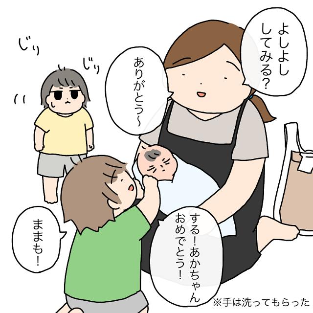 赤ちゃんとのドキドキ初対面!喜ぶ長女。次女は・・・ポ、ポテト!?|めめの育児絵日記