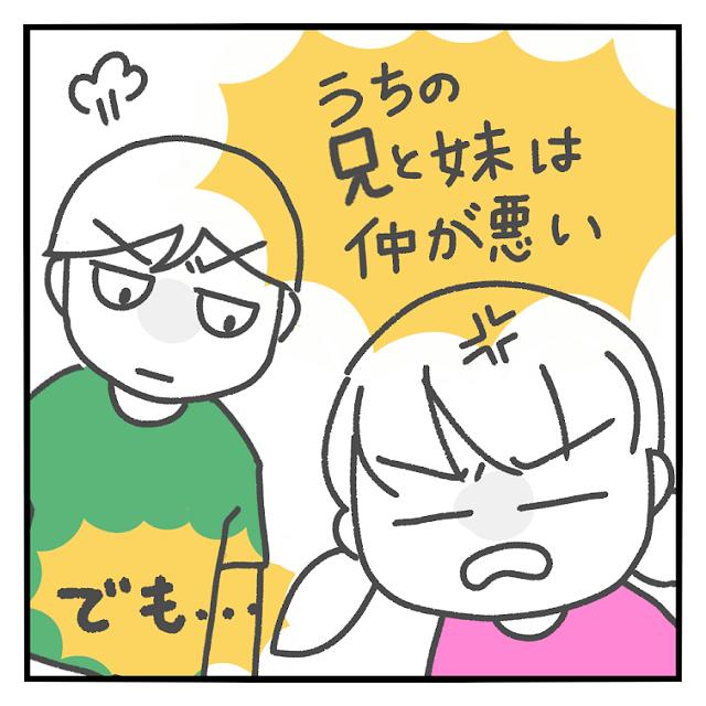 お兄ちゃん、これからもよろしくね!仲が悪そうな兄と妹の本当の仲 みえの育児漫画