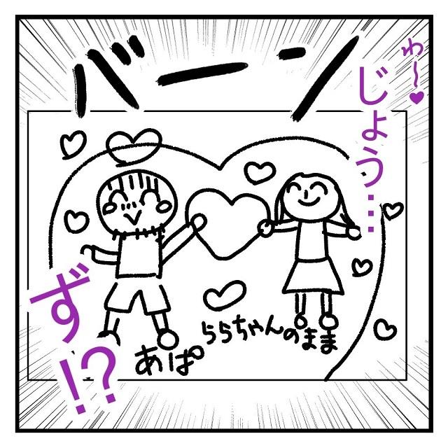 友達のママへの手紙にパパ登場!?娘が描いた絵がまるで浮気現場(汗) パパ愛が強すぎる娘 みえの育児漫画