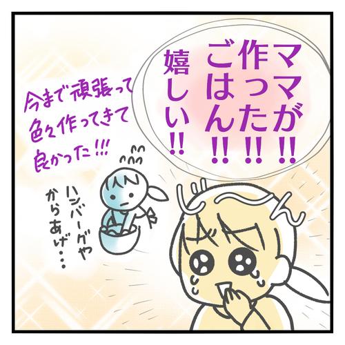 なぜそれをチョイスした…?(涙)小1娘が自己紹介で言った好きな食べ物|みえの育児漫画