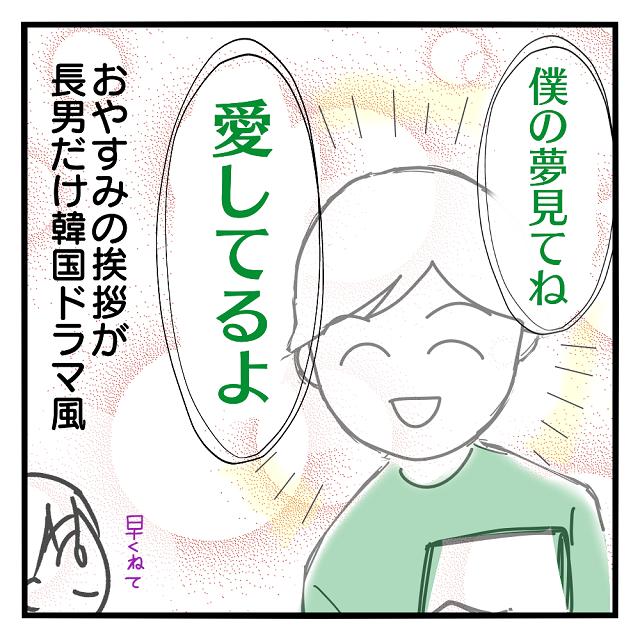 嬉しいけど恥ずかしい!小5長男のおやすみの挨拶が甘すぎるー!! みえの育児漫画