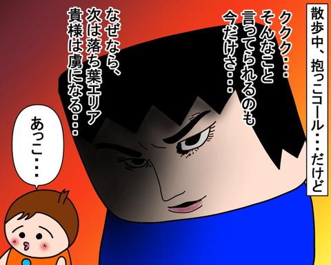 葉っぱには神様がいる【後編】 みーぱぱ子育て漫画