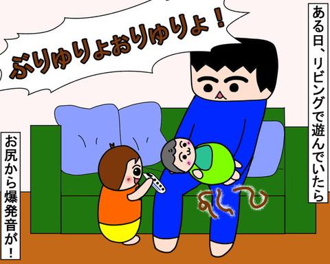 UNCHI LOVE STORY|みーぱぱ子育て漫画