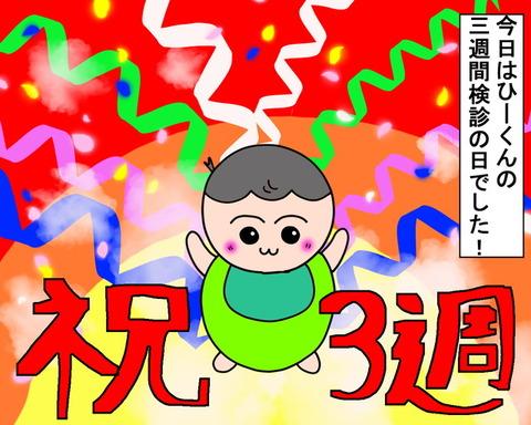 3週間検診!|みーぱぱ子育て漫画