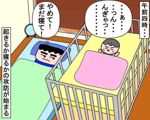 早朝の攻防戦|みーぱぱ子育て漫画