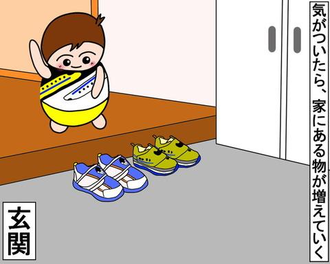 男の子の家に増えていくもの何でしょう?|みーぱぱ子育て漫画