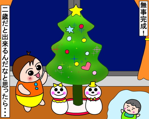 クリスマスツリーが我が家に参上!|みーぱぱ子育て漫画
