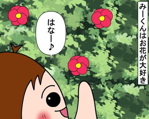なんでやねん!大好きなお花も形が変わると恐怖?|みーぱぱ子育て漫画