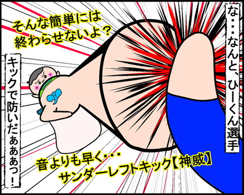 オムツ替え戦争勃発!パパの神速攻撃も虚しく、赤ちゃんの蹴り防御鉄壁最強説!|みーぱぱ子育て漫画