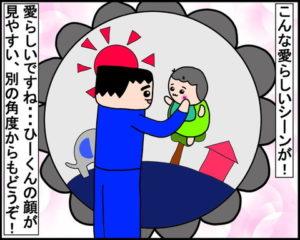 閲覧注意!?ヤバすぎる!!赤ちゃんとイチャイチャしてるパパの顔|みーぱぱ子育て漫画