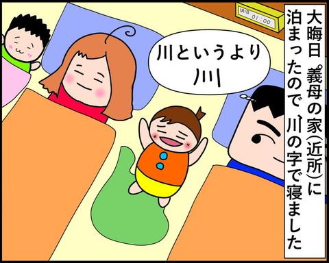 元旦深夜2時にぽつん…。イヤイヤ期息子に寝室から追い出されたパパの末路|みーぱぱ子育て漫画
