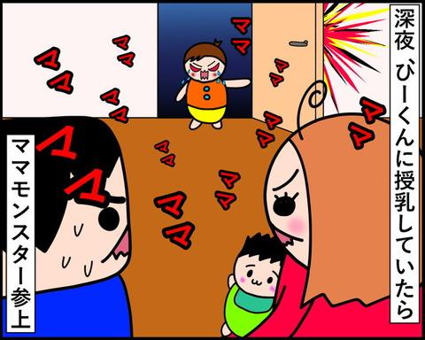 詰んだ…。嫉妬、愛情、眠気、寒さ、疲労が渦巻く深夜の惨劇|みーぱぱ子育て漫画