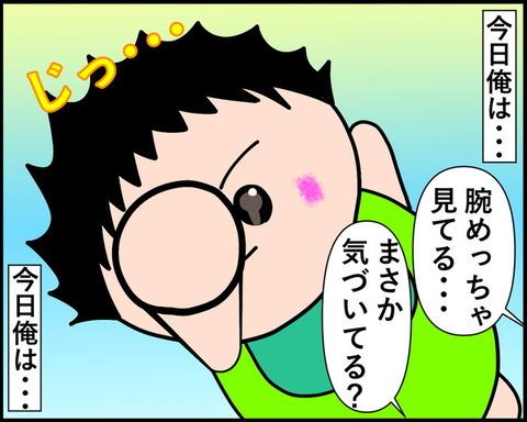 [前編]初めての予防接種。…まさか、気付いてる!?|みーぱぱ子育て漫画
