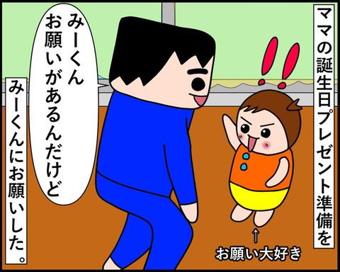 大事なのは気持ちだよね!二歳児と準備するママへのプレゼント|みーぱぱ子育て漫画