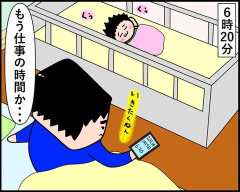 ありがたやー!6時間寝続ける2ヶ月児爆誕!!|みーぱぱ子育て漫画