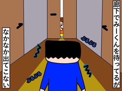 寒い廊下で永遠に待ちぼうけ?!2歳児の視界にパパ入らず・・・(泣)|みーぱぱ子育て漫画