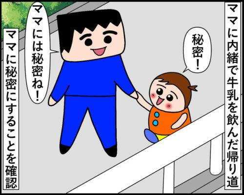 (後編)ママには秘密だよ!?二歳児とパパの秘密|みーぱぱ子育て漫画