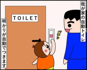 世界に一つ!?完全自動トイレ誕生!その仕組みの正体は…。|みーぱぱ子育て漫画