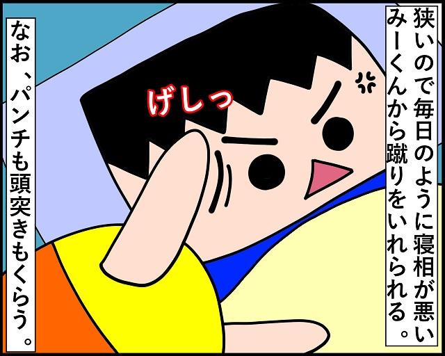 狭いし痛いんだよー!(泣)一人で広々と寝る赤ちゃんが羨ましいパパ|みーぱぱ子育て漫画