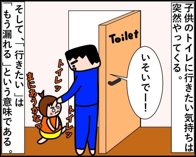 まるでタイムアタック!トイレに行きたいと言ってから漏れちゃうまでの時間|みーぱぱ子育て漫画