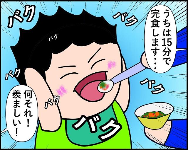 うちの子どんだけ食べる!?子育ての悩みはいろいろ。 みーぱぱ子育て漫画