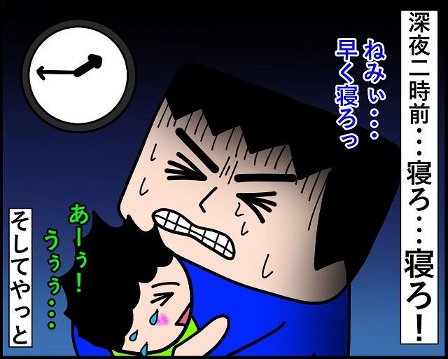 2人でタイミング見計らってる!?(汗)交代で夜泣きする深夜の兄弟 みーぱぱ子育て漫画