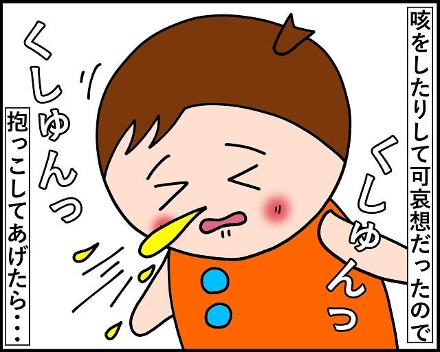 そりゃうつるよね!!幼児の風邪は一家を全滅させる みーぱぱ子育て漫画