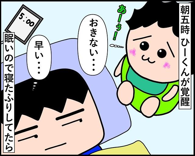 ギャーッごめんなさいー(涙)寝たふりをしたパパに下った天罰|みーぱぱ子育て漫画