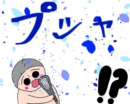 カビ咲お子さん みーぱぱ子育て漫画