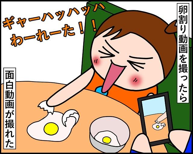 見事に机の上~(笑)卵割りのお手伝い動画のはずがオモシロ動画に!|みーぱぱ子育て漫画