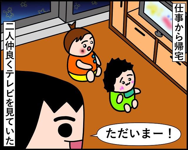パパは知っている・・・。満面の笑みで出迎えてくれるのは今だけなんでしょ! みーぱぱ子育て漫画